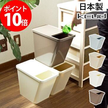 ゴミ箱 10L kcud クード スタックボックス フタ付き 日本製 おしゃれ 可愛い スタッキング 重ねる 分別用 キッチン リビング ふた付き I'm D アイムディー ごみばこ ごみ箱 ダストボックス