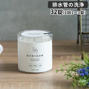 排水管 洗剤 4g×32錠 木村石鹸 排水管の洗浄剤 Cシリーズ 日本製 弱アルカリ性 簡単 手軽 キッチン 洗面所 お風呂 トイレ 排水溝 掃除 クリーナー せっけん 洗剤