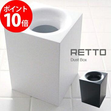 ゴミ箱 RETTO レット— ダストボックス 日本製 ごみ箱 おしゃれ 可愛い キッチン トイレ ホワイト ブラック 白 黒 I'mD アイムディー ダストボックス くずかご