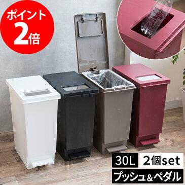 ゴミ箱 30L (2個セット) ユニード プッシュ&ペダル 分別 ペダル式 フタ付き 日本製 おしゃれ 可愛い シンプル スリム 屋外 キッチン リビング ふた付き 白 黒 ダストボックス ごみばこ ごみ箱