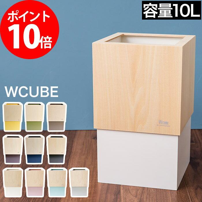 ごみ箱 ゴミ箱 ダブルキューブ W-CUBE ヤマトジャパン YK06-012 日本製 容量10L 和室 リビング キッチン パステルカラー 手作り 木製 木目 ウッド ダストボックス 角形 ゴミ袋がみえない コンパクト 分別 北欧 おしゃれ かわいい シンプル プレゼント ギフト