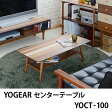 【送料無料】完成品 YOGEAR センターテーブル YOCT-100(折りたたみ/ウォールナット/センターテーブル/ローテーブル/リビングテーブル/北欧/木製/折れ脚/天然木/長方形/ヨギア)