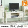 ine reno テレビボード(テレビボード ローボード 90cm ホワイト 白 収納 おしゃれ かわいい 一人暮らし 二人暮らし コンパクト 32型 40型 テレビ)【N1】【送料無料】