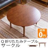 【送料無料】Q 折りたたみテーブル サークル (テーブル ローテーブル 木製 折りたたみ 80 おしゃれ 北欧 座卓 子供 センターテーブル リビングテーブル 完成品 ミッドセンチュリー)【N07】