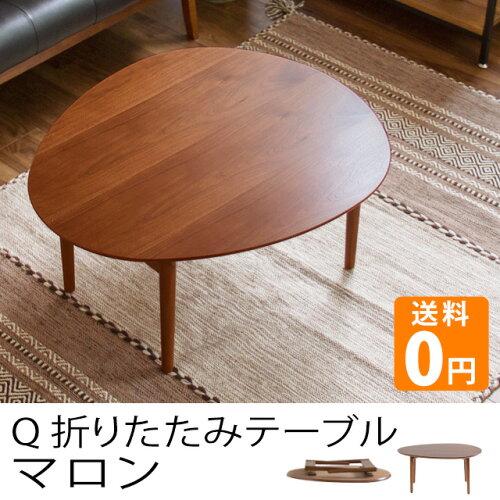 Q 折りたたみテーブル マロン (テーブル ローテーブル 木製 折りたたみ 80 おしゃれ ...