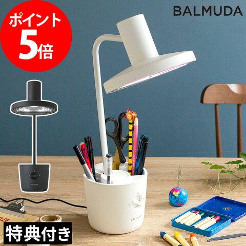 BALMUDA The Light 【オリジナル色鉛筆の特典】 バルミューダ ザ・ライト ホワイト ブラック L01A ライト デスクライト 目に優しい LED 読書灯 調光 led 明るい おしゃれ デザイン 誕生日 入学祝い プレゼント