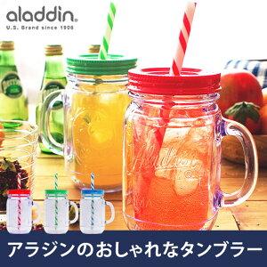 アラジン/MASON/メイソン/ドリンクボトル/MAISON Jar/メイソンジャー/グラス/食器/ジョッキ/限...