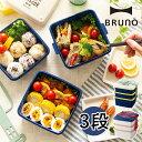 お弁当箱 2.9L BRUNO ブルーノ 3段 ランチボックス BHK092 トレー付き レンジ対応 おしゃれ ホワイト ネイビー 運動会 ピクニック