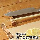 包丁&菜箸置き hitoyasumi ひとやすみ 日本製 木製 山桜 菜ばし キッチンツール
