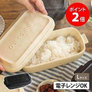 おひつ 1.5合 Lサイズ 電子レンジ対応 オーブン 陶器 日本製 アイボリー ブラック 暮らしマイスター 保存容器 ココット OHITSU