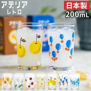 ガラス グラス 200ml ADERIA アデリア レトロ 復刻版 中コップ8 昭和レトロ 喫茶 カフェ 日本製 ギフト プレゼント 箱入り パッケージ付き ジュース 麦茶 ポップ かわいい おしゃれ 花柄 梨 風船 コップ タンブラー グラスウェア