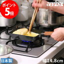 【ポイント最大33倍】ambai 玉子焼 角(小泉誠 あんばい アンバイ ambai 卵焼き器 フライパン コンパクト 鉄 ファイバーライン こびり付きにくい 焦げ付きにくい IH対応)