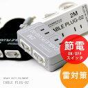 ケーブルプラグ02(CABLE PLUG-02/2Meters/電源タップ デザイン/延長ケーブル/延長コード/OAタップ/テーブルタップ/雷サージ/雷ガード/雷対策/節電)