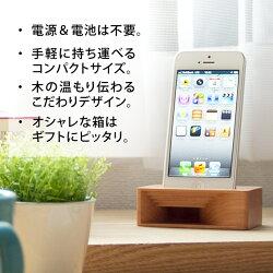 EauACUSTICO(アクースティコ)(アクースティコ/iphone/スピーカー/アウトドア/iphone5スピーカー/アイフォン/iphone5/iphone4s/iphone4木製スピーカー/アナログスピーカー/北欧/日本製)