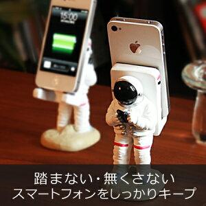 Motif. スマホスタンド アストロノーツ(Motif. SMART PHONE STAND astronauts/モチーフ/スマートフォンホルダー/スマホ/携帯/ギフト)