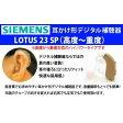 シーメンス補聴器 Lotus ロータス 23SP(高重度難聴者向け補聴器)