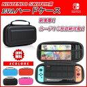 Nintendo Switch ケース セミハードケース ニンテンドー...