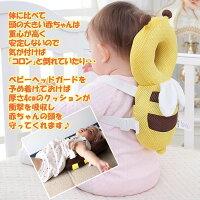 赤ちゃん 転倒防止 クッション 転ぶ 頭 ミツバチ リュック 蒸れないメッシュ素材 頭保護 安心 メッシュ素材 出産祝い ベビー用品 ベビー 送料無料