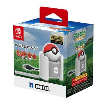 置くだけ充電スタンドfor モンスターボールPLUS ポケモン ポケットモンスター Pokemon 任天堂 Nintendo Switch 周辺機器