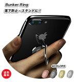スマホリング バンカーリング ホールドリング 落下防止 iPhone アンドロイド おしゃれ 薄型