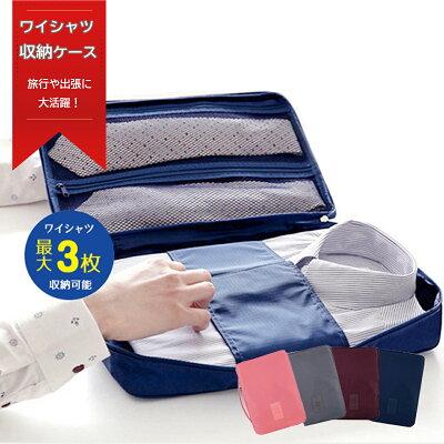 あると便利な出張グッズ ワイシャツ収納ケース