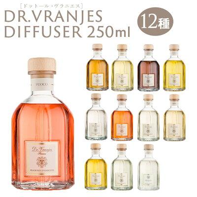 正規代理店 ドットール・ヴラニエスディフューザー250ml12種類の中からお好きな香りを選べるルームフレグランス オシャレルームフレグランス 父の日 プレゼント