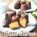 カヌレ12個(6種類×2)プレーン/ショコラ/抹茶/塩キャラメル/紅茶/フレーズの6種類×2個のセットパティスリー・プラスカーサ特製カヌレオススメ 洋菓子 焼き菓子 カヌレ 送料無料