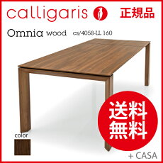 calligarisカリガリスomiawood