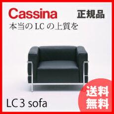 家具通販モダンカッシーナCassinaLCシリーズソファLC3一人掛けソファ【正規品】【デザイナーズ家具】