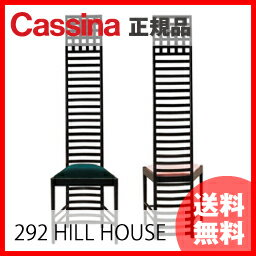 Cassina カッシーナ デザイナーズチェア 正規代理店292 HILL HOUSE,1 ラダーバックチェア【正...