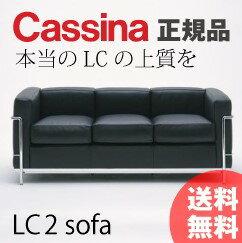 Cassina(カッシーナ)『LC2-3P』