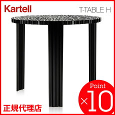 【送料無料】家具通販モダンKartellカルテルT-TABLE_Hティーテーブル【正規代理店】