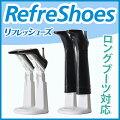 リフレッシューズSS-700長いブーツからミュールまで可能!靴除菌脱臭乾燥機靴の脱臭・除菌・乾燥機靴の臭いとムレをリフレッシュ!靴乾燥器靴の臭い/靴の匂い/靴の消臭・脱臭送料無料
