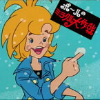 ポールのミラクル大作戦 DVDBOX Part1思い出のアニメライブラリー第3集タツノコプロが送る、大人も魅了する冒険ファンタジー作品送料無料