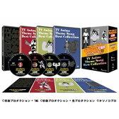テレビアニメ主題歌 ベストコレクションDVD-BOX 巨人の星など