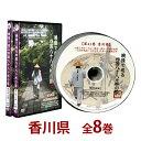 「映像で巡る四国八十八カ所の旅」香川県全8巻サービスパック DVD-BOX