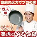 五十嵐美幸プロデュースやる気鍋ガス用26cm美虎のやる気鍋レシピ付マルチ鍋片手鍋26cmみゆのやる気鍋