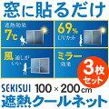 セキスイ遮熱クールネット100x200cm3枚セットSEKISUI遮熱クールネット積水遮熱クールネット体感約-7℃の性能、節電・省エネ効果取り付け簡単遮熱シート