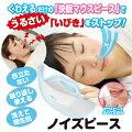 ノイズピースいびき防止いびき対策グッズマウスピース日本製いびき対策鼻鼻呼吸口呼吸防止安眠グッズ簡単安眠睡眠ストップノイズイビキ快眠