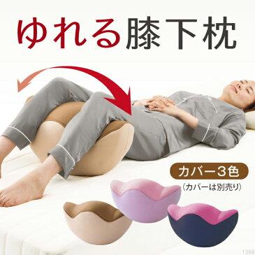 寝返り運動 腰楽ゆらゆら 膝下枕 足枕 専用カバーは別売 ひざ下枕 ひざ下まくら 膝下まくら 腰楽ユラユラ