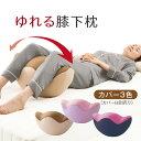 寝返り運動 腰楽ゆらゆら 膝下枕 足枕 専用カバーは別売 ひ...