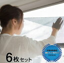 セキスイ 遮熱クールアップ 100x200cm 6枚セット SEKISUI 遮熱クールネット 積水 遮熱 クールネット節電・省エネ効果 取り付け簡単 セキスイ 遮熱シート masa 積水 遮熱クール