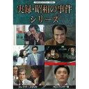実録・昭和の事件シリーズ コレクターズDVD HDリマスター版昭和の名作ライブラリー 第33集 ベストフィールド