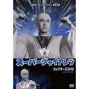スーパージャイアンツ コレクターズDVD HDリマスター版甦るヒーローライブラリー 第31集 ベストフィールド