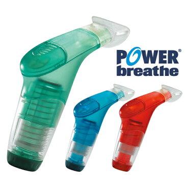 パワーブリーズ プラス パワーブリーズプラス 呼吸筋を鍛え、持久力を改善する 呼吸 息切れ 呼吸筋 呼吸筋力 呼吸筋の筋トレ器具