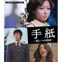 手紙 −殺しへの招待− Blu-ray ブルーレイ 昭和の名作ライブラリー 第75集ベストフィールド