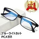 【送料無料】ブルーライトカット PCメガネ 伊達眼鏡 度なし...