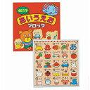 あいうえおブロックEB630 MA-50401 友愛玩具 プレゼント ギフト 1