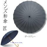 【送料無料】メンズ和傘 匠 ダークグレー JK-03 和傘 大きめ65cm 24本骨 サントス かさ プレゼント
