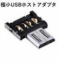 送料無料 極小USBホストアダプ...